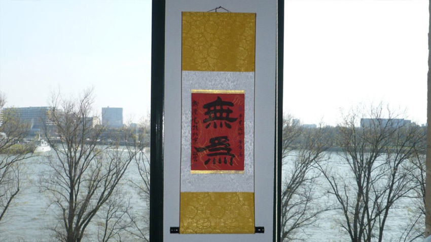 Calligraphy: Wu Wei, knowing when to act